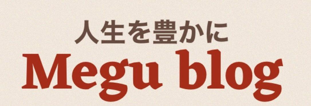 Megu Blog
